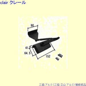 <title>三協 アルミ 旧立山 マーケティング 玄関ドア ドアクローザ:ドアクローザ 上枠 WD7494</title>