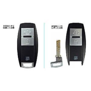 スマートコントロールキー用 ポケットKey(非常用収納カギ付)1個【合鍵】【ミワ】【ユーシン】【ウエスト】【ゴール】【カギ】【複製鍵|clair