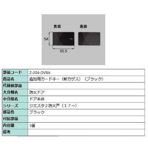 リクシル 玄関ドア カザスプラス用カードキー・ブラック Z-204-DVBA LIXIL トステム メンテナンス|clair