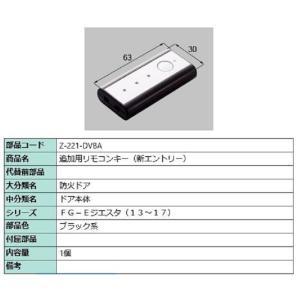 リクシル 玄関ドア タッチキー・システムキー用リモコンキー Z-221-DVBA LIXIL トステム メンテナンス|clair