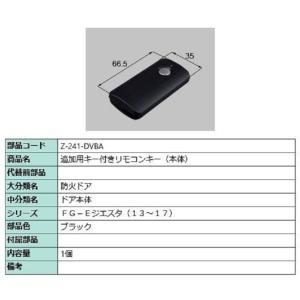 リクシル 玄関ドア キー付きリモコン本体 Z-241-DVBA 非常用キー無し LIXIL トステム メンテナンス|clair