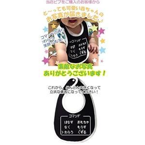 スタイ【ママよぶ】 【黒白ビブ】【フリー】/FBA/ clairdelune9126