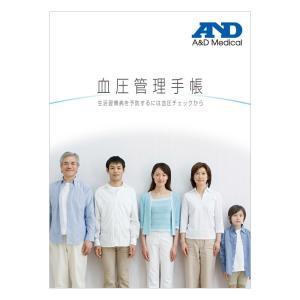 A&D 血圧管理手帳 AXP-COM1041(2冊入り) clairdelune9126