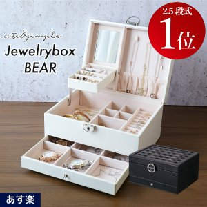 2段式のかわいいジュエリーボックスです。 指輪やピアス、イヤリング、チョーカー、ネックレス、アンクレ...