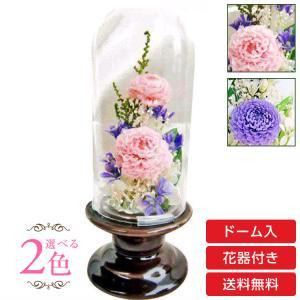 ガラス ケース 入 仏花 陵 桃色 ダリア プリザーブドフラワー お仏壇 お供え アレンジ ギフト