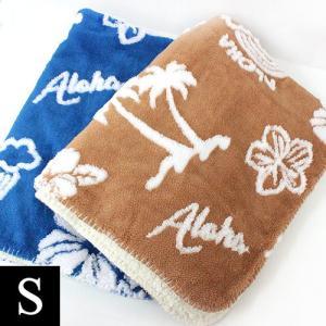 ひざ掛け あったか Kahiko チャプアロ ブランケット S  秋 冬 旅行 ブルー ベージュ ハワイ 雑貨|clara-hawaii