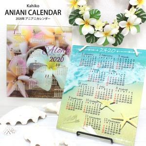 カレンダー 2020 インテリア 雑貨 Kahiko 2020年 アニアニカレンダー|clara-hawaii