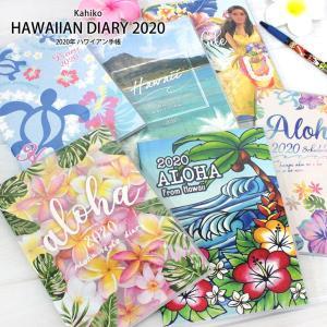 手帳 2020 B6 ハワイアン手帳 スケジュール 雑貨 Kahiko おしゃれ 可愛い|clara-hawaii