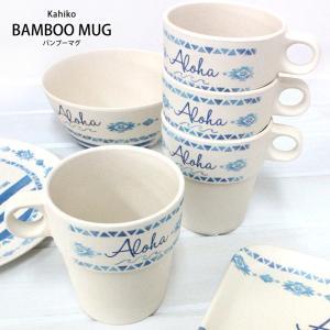 【商品詳細】 軽くて使いやすいバンブーファイバー素材のマグカップ。 爽やかなブルーでAlohaと波柄...