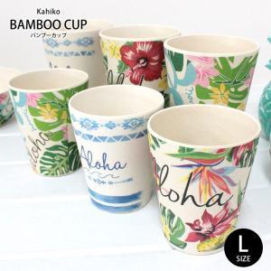 カップ コップ Kahiko バンブーカップ L バンブー ハワイ 食器 可愛い おしゃれ|clara-hawaii