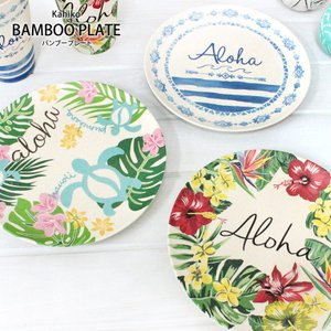食器 皿 Kahiko バンブープレート バンブー ハワイ 花柄 ホヌ 可愛い おしゃれ|clara-hawaii