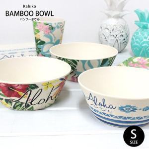 食器 皿 Kahiko バンブーボウル S バンブー ハワイ 花柄 ホヌ 可愛い おしゃれ|clara-hawaii