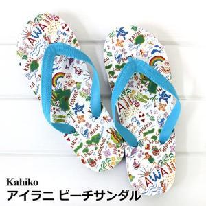 サンダル レディース リゾート 夏 おしゃれ Kahiko  アイラニ ビーチサンダル 海 ハワイ かわいい|clara-hawaii