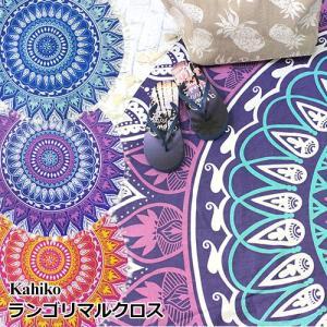 ハワイ 雑貨 インテリア Kahiko ランゴリマルクロス ハワイアン雑貨 おしゃれ  マルチクロス clara-hawaii