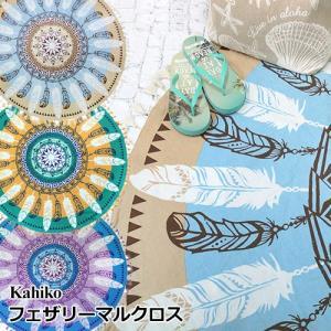 ハワイ 雑貨 インテリア Kahiko フェザリーマルクロス ハワイアン雑貨 おしゃれ  マルチクロス clara-hawaii