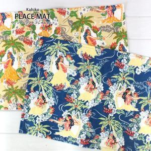 ハワイ ランチョンマット おしゃれ Kahiko ヴィンテージフラ プレイスマット 雑貨 ギフト プレゼント|clara-hawaii