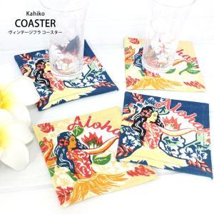 ハワイ コースター キッチン 雑貨 Kahiko ヴィンテージフラ コースター ホヌ インテリア 可愛い|clara-hawaii