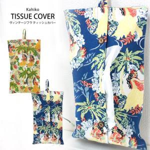 ハワイ 雑貨 Kahiko ヴィンテージフラ ティッシュペーパーカバー ギフト プレゼント かわいい ブルー 青 おしゃれ|clara-hawaii