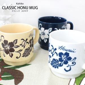 ハワイ 食器 雑貨 可愛い Kahiko クラシック ホヌマグ コップ マグカップ キッチン ギフト プレゼント|clara-hawaii