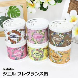 ハワイ 雑貨 Kahiko GEL ジェルフレグランス 缶 ハワイの香り 癒し おしゃれ|clara-hawaii
