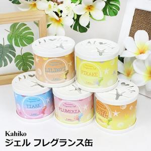 ハワイ 雑貨 Kahiko シェル ジェルフレグランス 缶 プルメリア リリコイ ピカケ ハワイの香り 癒し おしゃれ|clara-hawaii