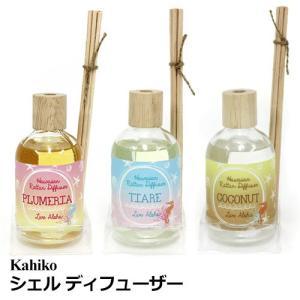 ハワイ インテリア 雑貨 Kahiko ハワイアンフレグランス シェルディフューザー ラタンディフューザー ハワイの香り 癒し おしゃれ|clara-hawaii
