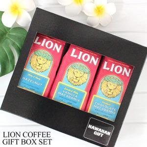 コーヒー 珈琲 粉 ライオンコーヒー ギフト 198g 3個入り ギフトボックス付き ハワイ 土産 ギフト お中元 お歳暮 お祝い clara-hawaii