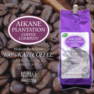 ハワイ コーヒー 珈琲 お中元 お歳暮 土産 焙煎豆 アイカネ プランテーション 100% カウコーヒー 8oz 227g ギフト clara-hawaii