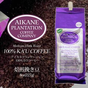 ハワイ コーヒー 珈琲 お中元 お歳暮 土産 焙煎挽豆 アイカネ プランテーション 100% カウコーヒー 8oz 227g ギフト clara-hawaii