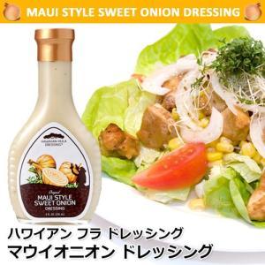 ハワイ 土産 ドレッシング 料理 ハワイアンフラドレッシング マウイオニオンドレッシング 236ml サラダ マリネ 鶏肉 clara-hawaii