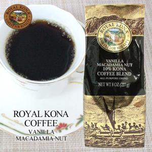 ハワイ 土産 コーヒー 粉 お歳暮 お中元 ロイヤルコナコーヒー バニラマカダミア 8oz 227g 10%コナ ギフト プレゼント|clara-hawaii