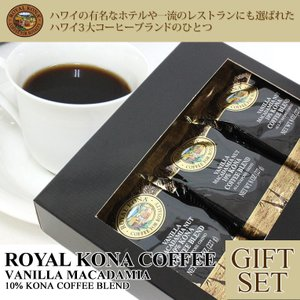ハワイ 土産 コーヒー 珈琲 粉 お歳暮 お中元 ロイヤルコナコーヒー バニラマカダミア 227g×3袋 8oz ギフトセット 10% コナ clara-hawaii