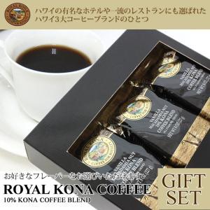 フレーバー選べます ハワイ 土産 コーヒー 珈琲 粉 お歳暮 お中元 ロイヤルコナコーヒー 227g×3袋 8oz ギフトセット 10% コナ clara-hawaii
