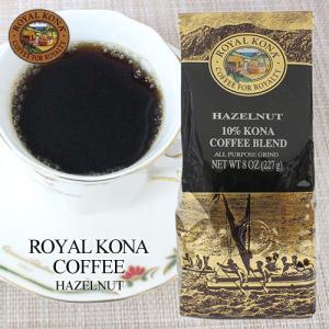 ハワイ 土産 コーヒー 粉 お歳暮 お中元 ロイヤルコナコーヒー ヘーゼルナッツ 8oz 227g 10%コナ ギフト プレゼント|clara-hawaii