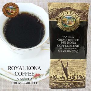 ハワイ 土産 コーヒー 珈琲 粉 お歳暮 お中元 ロイヤルコナコーヒー バニラクリームブリュレ 8oz 227g 10%コナ|clara-hawaii