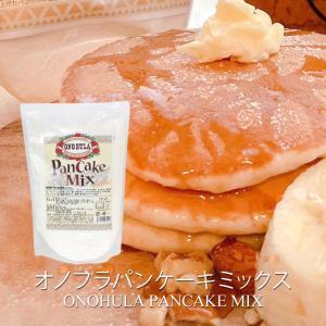 パンケーキ ミックス 粉 ハワイ 土産 ONOHULA オノフラ 500g 簡単 朝食 ランチ ギフト ホットケーキ|clara-hawaii
