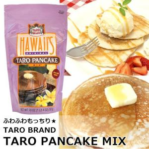パンケーキ ミックス ホットケーキ ミックス 粉 ハワイ TAROBRAND タロイモ パンケーキミックス 567g|clara-hawaii