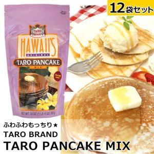 パンケーキ ミックス ホットケーキ ミックス 12個セット ハワイ TAROBRAND タロイモ パンケーキミックス 567g×12袋セット|clara-hawaii