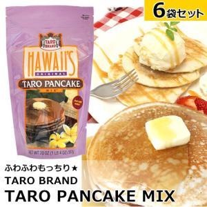 パンケーキ ミックス ホットケーキ ミックス 6袋セット ハワイ TAROBRAND タロイモ パンケーキミックス 567g×6袋セット|clara-hawaii