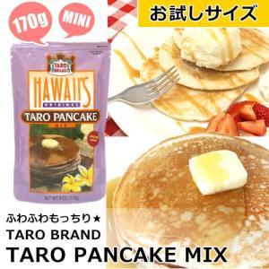 ハワイ お土産 パンケーキミックス お試しミニサイズ TARO BRAND タロイモ 170g タロパンケーキ 朝食 ギフト clara-hawaii