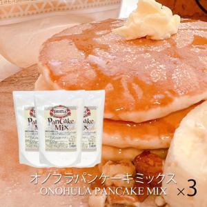 パンケーキ ミックス 3個セット ハワイ 土産 朝食 ランチ ONOHULA オノフラ パンケーキミックス 500g×3袋セット|clara-hawaii