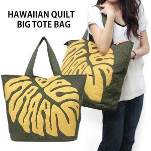 ハワイアンキルト ビッグ トートバッグ モンステラ ブラウン ハワイアン雑貨 ギフト プレ ゼント 母の日 clara-hawaii