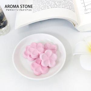 アロマストーン プルメリア 小 10個セット 花 アロマ 香り 癒し 雑貨 可愛い おしゃれ|clara-hawaii