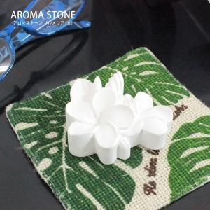 アロマストーン プルメリア 大 花 アロマ 香り 癒し 雑貨 可愛い おしゃれ|clara-hawaii