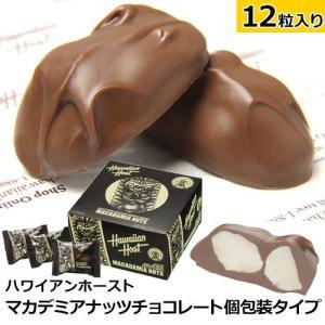 ハワイ お土産 チョコレート お菓子 ハワイアンホースト Hawaiian Host マカデミアナッツチョコレートTIKI 個包装タイプ 5oz 12粒|clara-hawaii
