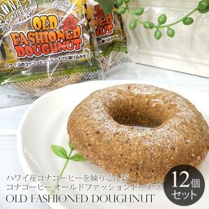ハワイ ドーナツ コナコーヒー オールドファッションドーナツ 12個セット 個包装 お菓子 おやつ お中元 お歳暮|clara-hawaii