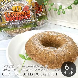 ハワイ ドーナツ コナコーヒー オールドファッションドーナツ 6個セット 個包装 お菓子 おやつ お中元 お歳暮|clara-hawaii