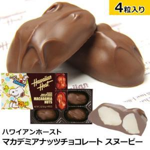 ハワイ お土産 チョコレート お菓子 ハワイアンホースト Hawaiian Host マカダミアナッツチョコレート スヌーピー 4粒|clara-hawaii