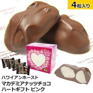 ハワイ お土産 チョコレート お菓子 ハワイアンホースト Hawaiian Host マカダミアナッツチョコ ハートギフト ピンク 4粒|clara-hawaii