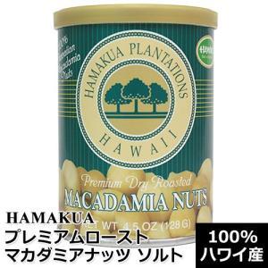 ハワイ お土産 マカダミアナッツ ハマクア プレミアムロースト ソルト 塩味 128g 100%ハワイ産マカダミアナッツ ギフト プレゼント|clara-hawaii